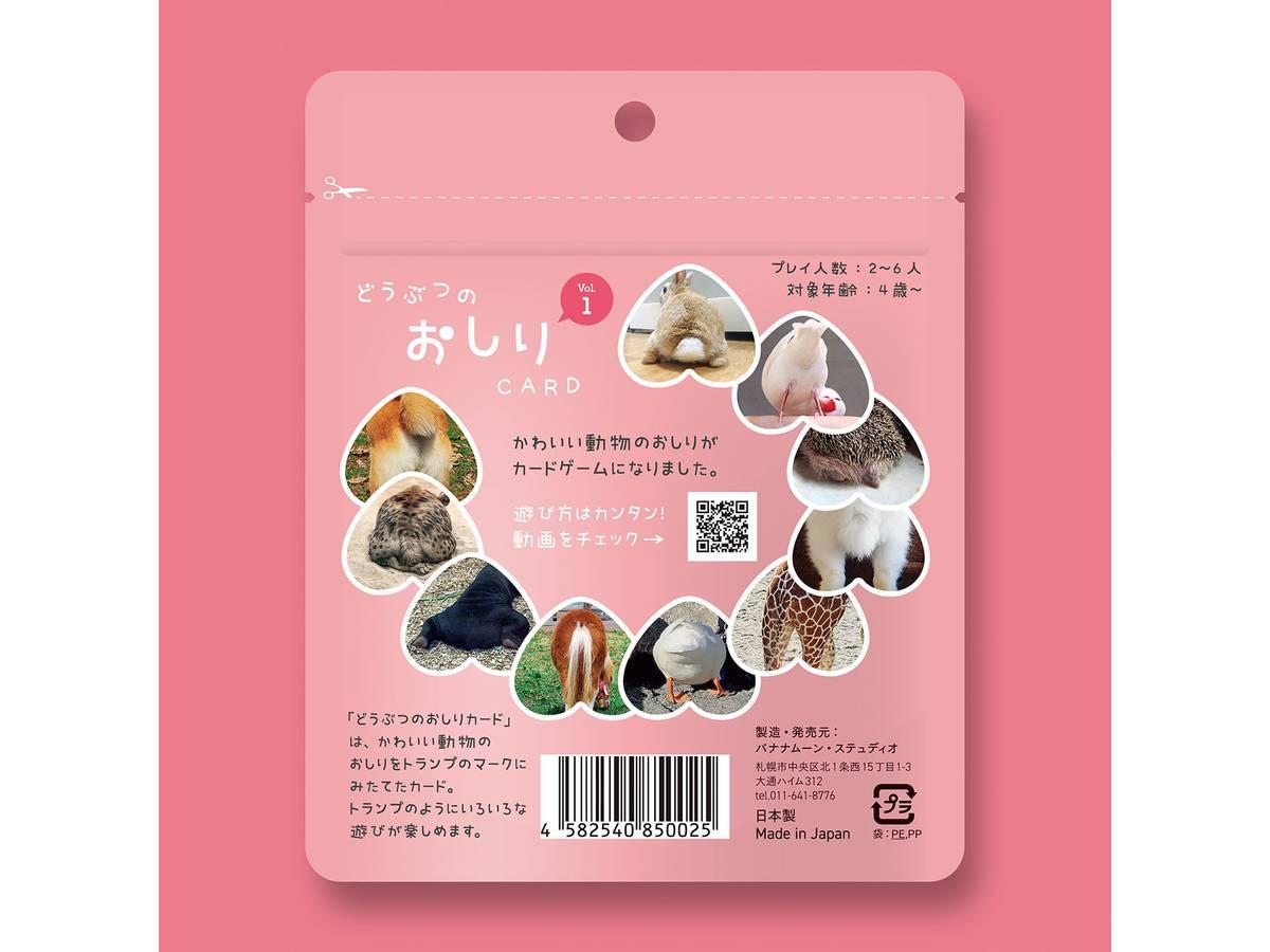 どうぶつのおしりCARD( Animal Butt CARD )の画像 #58165 青いぷにぷにさん