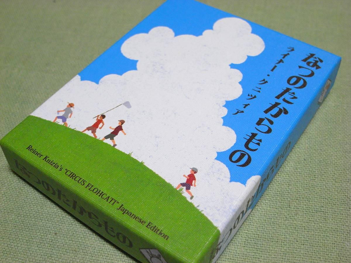 なつのたからもの(Circus Flohcati / Zirkus Flohcati: Japanese Edition)の画像 #30544 ケントリッヒさん