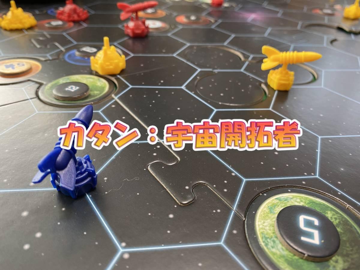 カタン:宇宙開拓者(Catan: Starfarers)の画像 #68058 Sato39さん