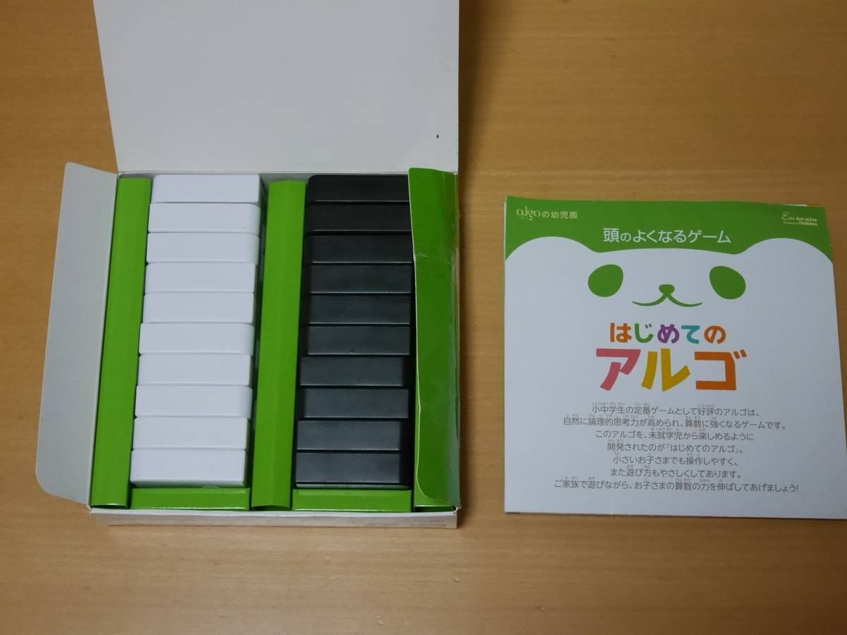 はじめてのアルゴ(Hajimete no Algo)の画像 #68982 マツジョンさん