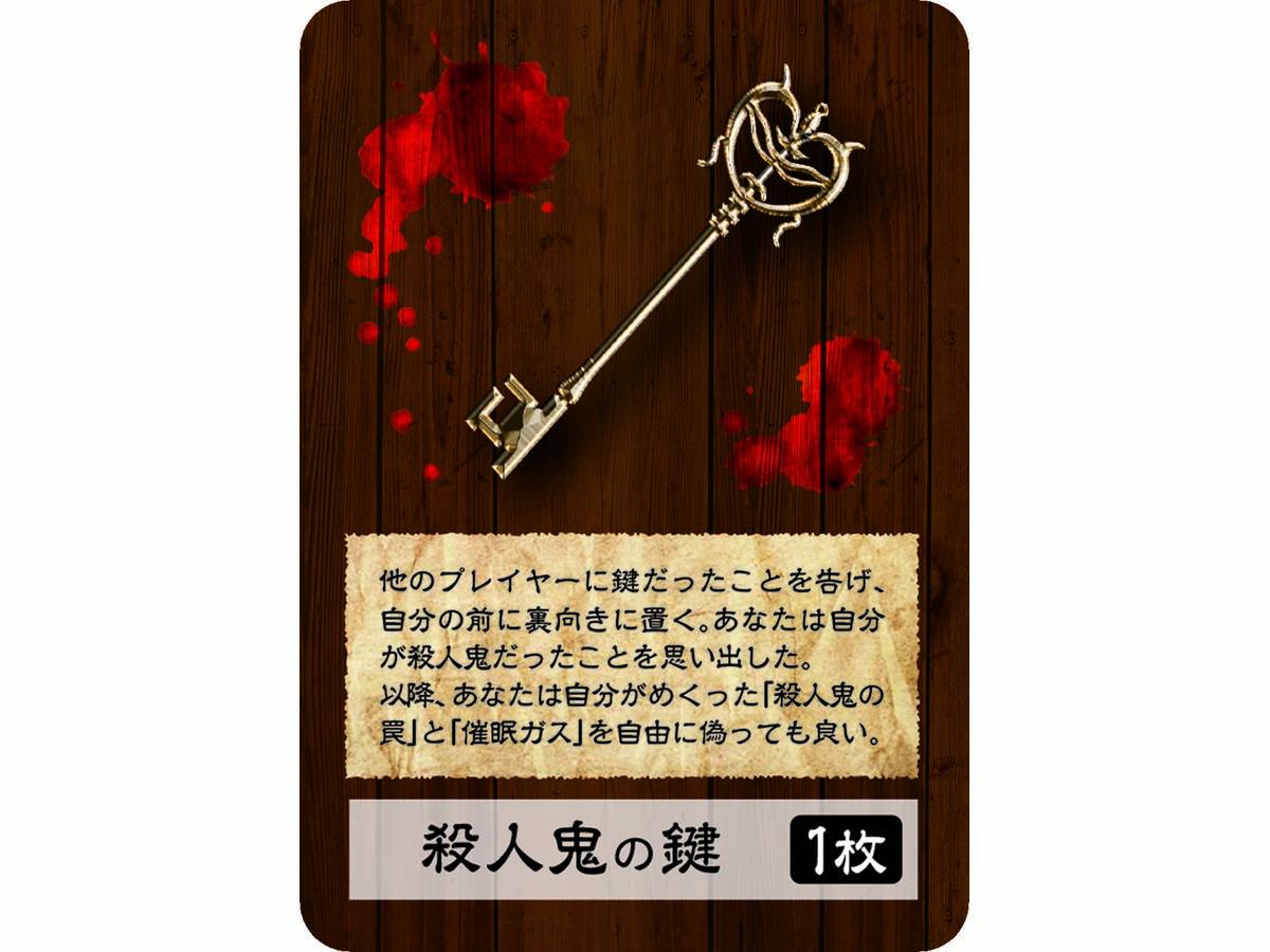 赤い扉と殺人鬼の鍵(Akai Tobira To Satsujinki No Kagi)の画像 #51223 オズプランニングさん