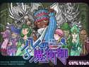 八人の魔術師:新版(Eight Wizards: New Version)