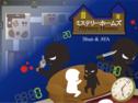 ミステリーホームズ(Mystery Homes)