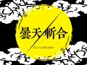 曇天/斬合 Legend