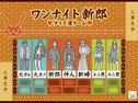 ワンナイト新郎 〜ダイス運ゲーム〜