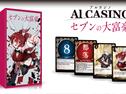 アルカジノ8 〜セブンの大富豪〜
