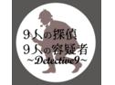 9人の探偵、9人の容疑者
