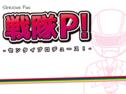 戦隊P!-センタイプロデュース!-
