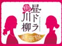 昼ドラ川柳〜豪華版〜