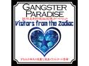 ギャングスターパラダイス:ビジターズ・フロム・ザ・ゾディアック