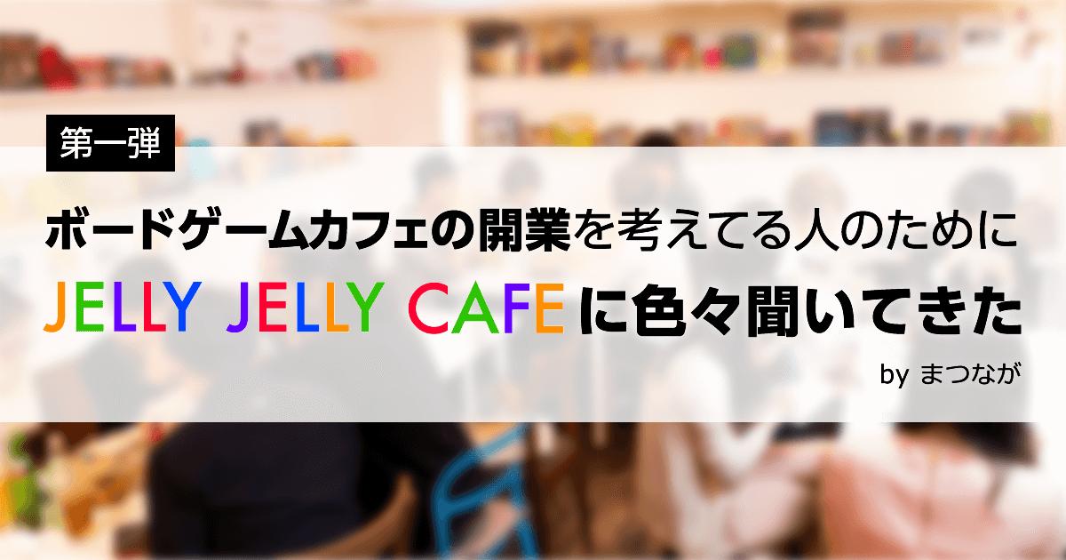 【第一弾】ボードゲームカフェの開業を考えてる人のためにJELLY JELLY CAFEに色々聞いてきた