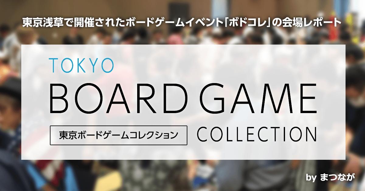 大盛況だった『東京ボードゲームコレクション2016年』の取材・会場レポートを公開