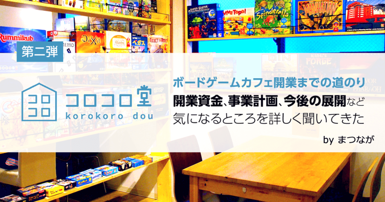 【第ニ弾】ボードゲームカフェ「コロコロ堂」の開業までの道のりや今後について詳しく聞いてきた