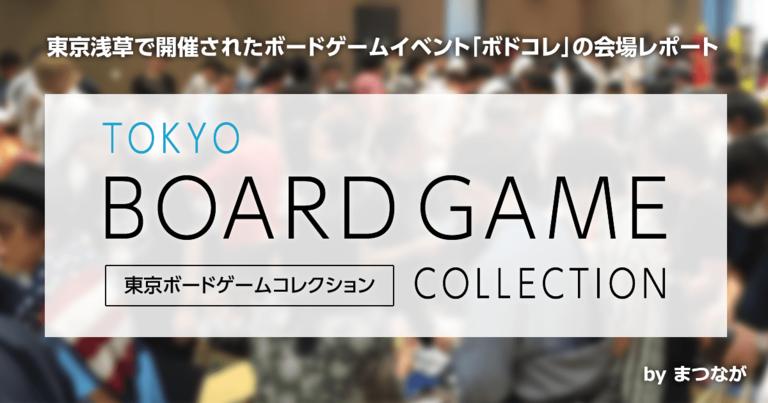 大盛況!東京ボードゲームコレクション2016年の取材・会場レポート