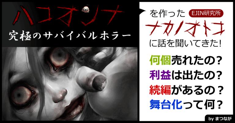 日本ボードゲーム界の異端児に聞く!ボードゲームデザイナーとして生きていくには?