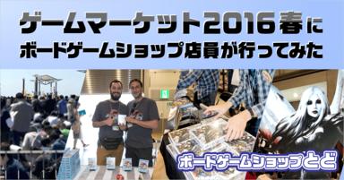 ゲームマーケット2016春にボードゲームショップ店員が行ってみた