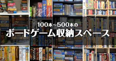 【画像あり】みんなのボードゲームの棚(収納スペース)をご紹介!