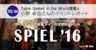 『SPIEL'16』イベントレポート - ボードゲームの本場 ドイツの世界的イベント